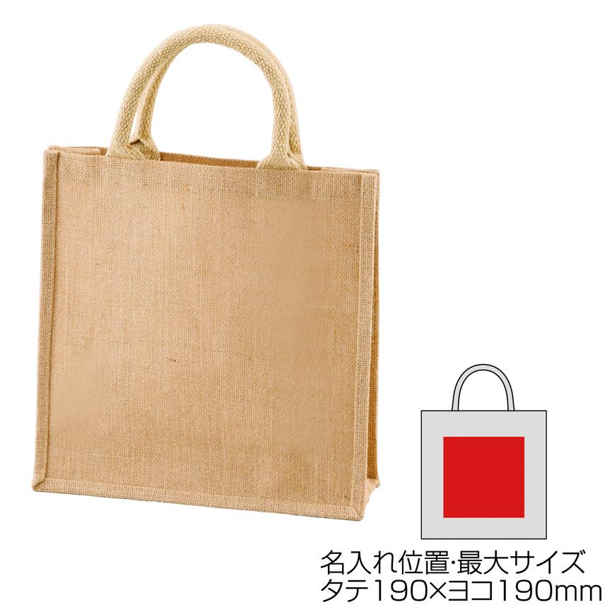 ジュートバッグ シンプルで素材感が楽しめるナチュラルテイストのジュートバッグ 100個セット販売 ※名入れ別途お見積