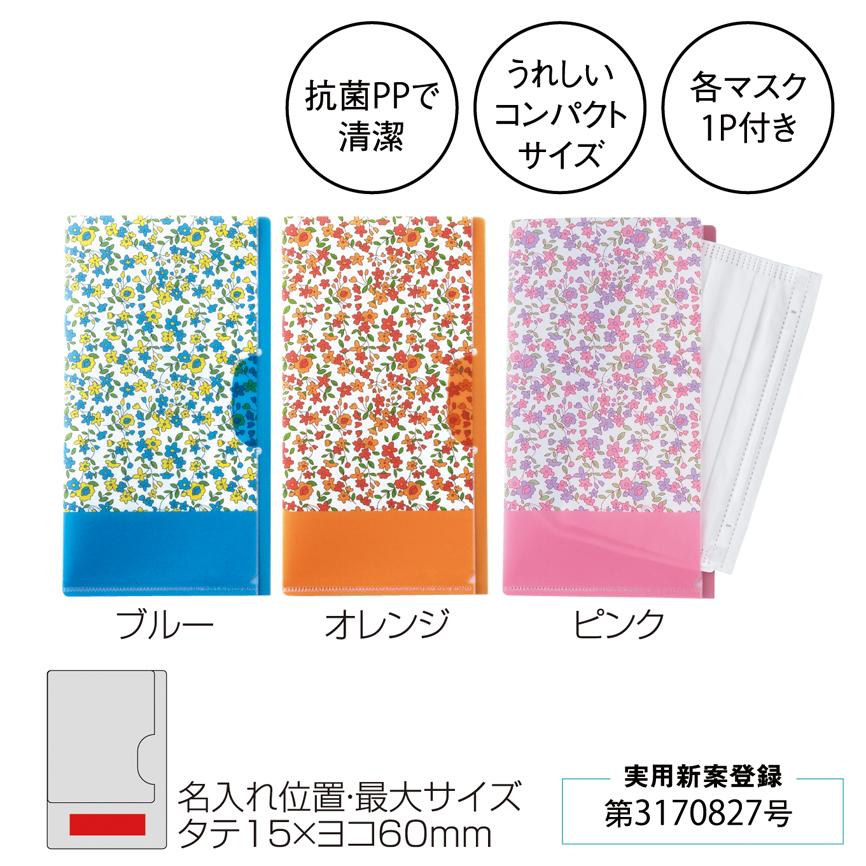 抗菌マスクケース 清潔にマスクを携帯できる 300枚セット販売 日本製