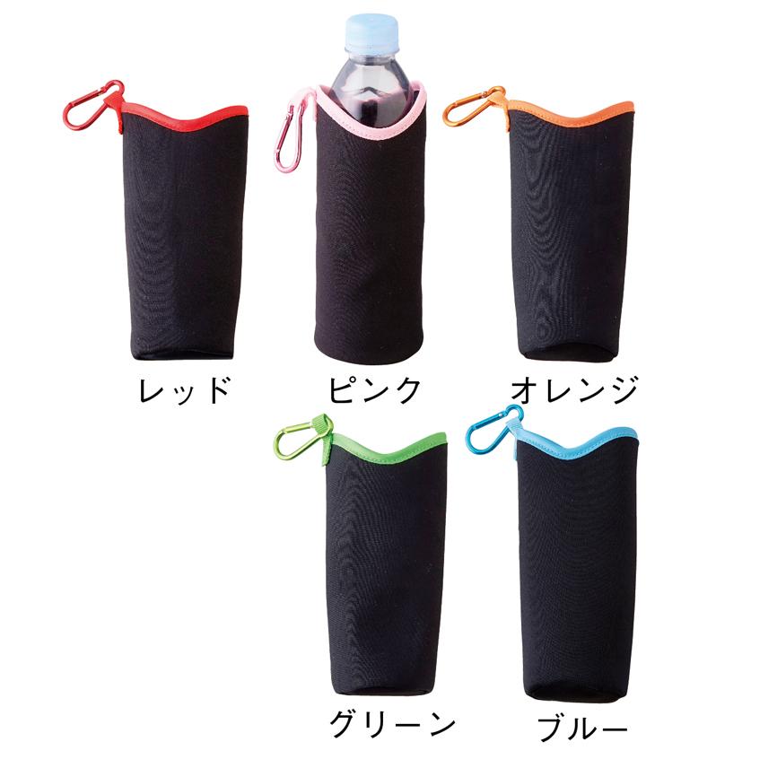 セルトナ・スタイリッシュボトルカバー ィット感のある素材は、衝撃に強く安定感もあります 120個セット販売