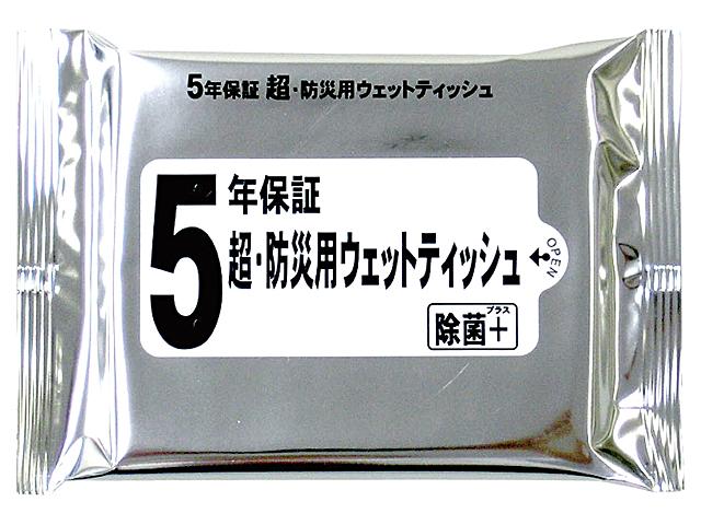 5年保証 超・防災用ウェットティッシュ20枚入 まとめ割 ウェットティッシュ 日本製 ナカガワ 200個セット販売