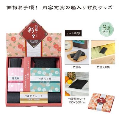 竹炭彩々 暮らしに便利3点セット 内容充実の箱入り竹炭グッズ 120個セット販売