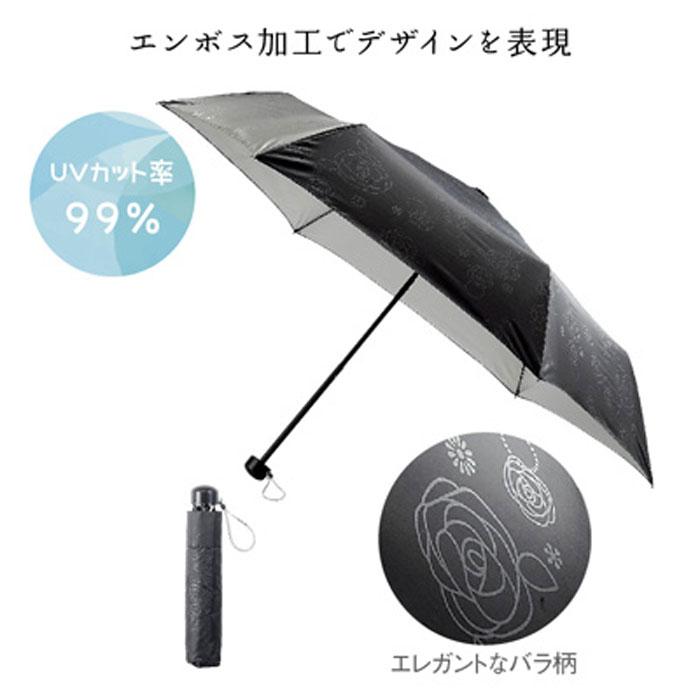 日傘 晴雨兼用折りたたみ傘 ノワールローズ 晴雨兼用折りたたみ傘 60本セット販売