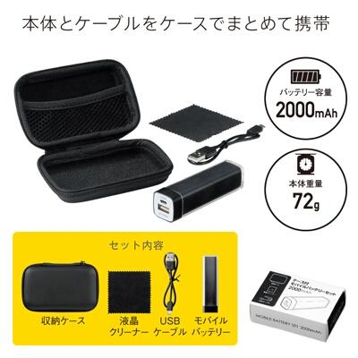 モバイルバッテリー ケース付モバイルバッテリーセット 100個セット販売