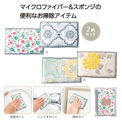 マイクロファイバースポンジ2枚セット 食器洗い・シンクまわり・鏡拭きにも最適 480個セット販売