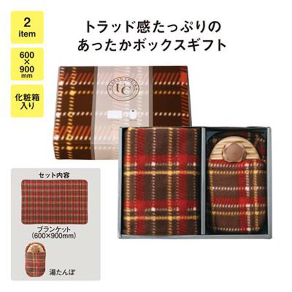 アーバンチェック あったかギフトセット ブランケットと湯たんぽのギフトセット 防寒対策グッズ 32個セット販売