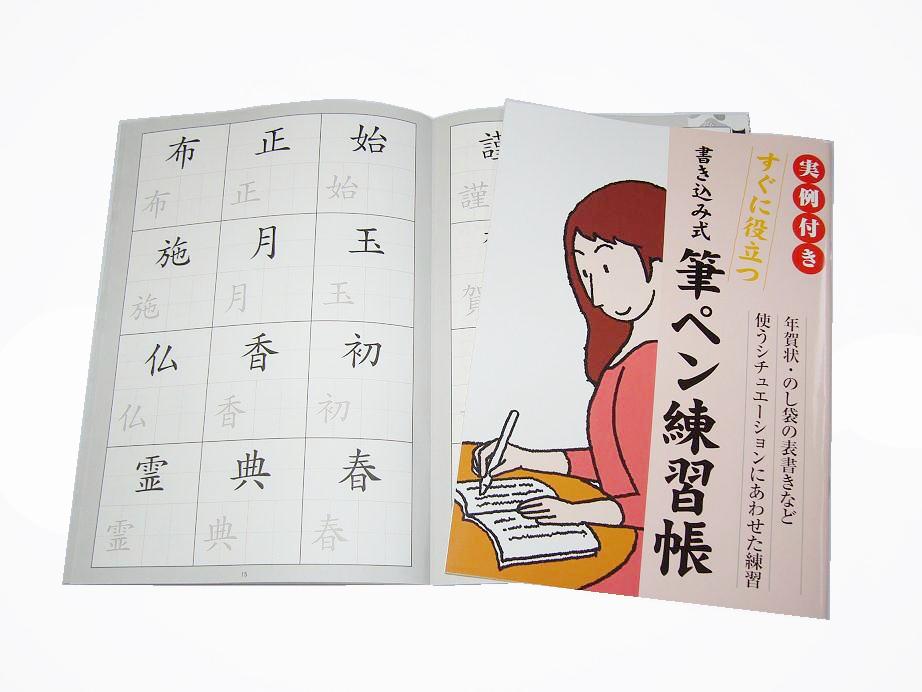 美文字練習 筆ペン練習帳 楷書 知育学習 200冊セット販売