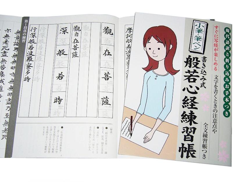 美文字練習 筆ペン練習帳 般若心経 知育学習 200冊セット販売