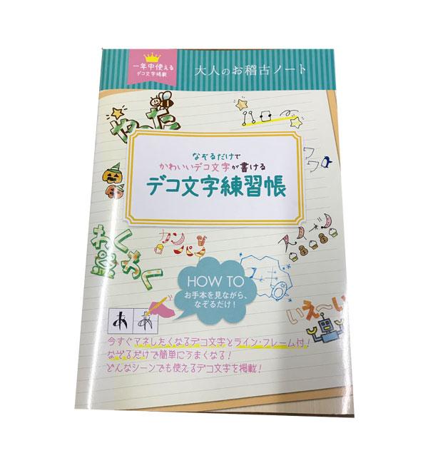 大人のお稽古ノート デコ文字練習帳 なぞるだけ 年中使えるデコ文字 200冊セット販売