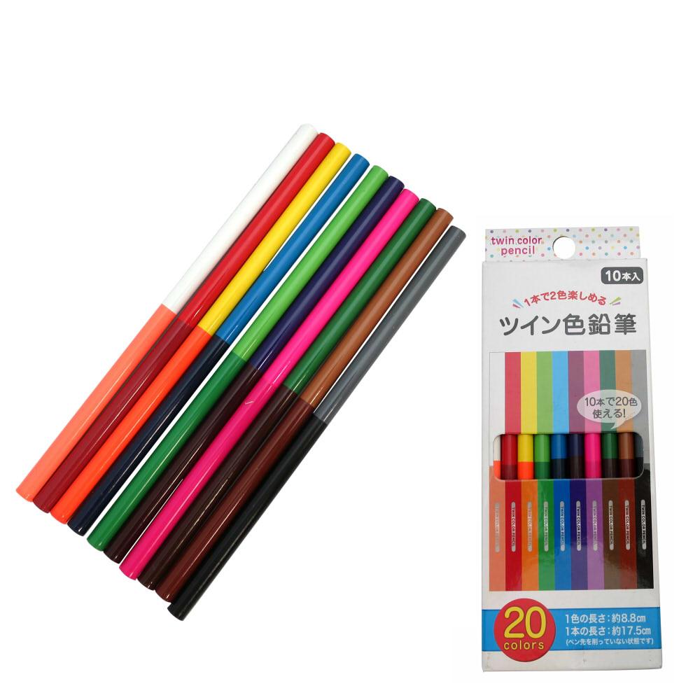 ツイン式色鉛筆 20色(10本で20色使える) 200個セット販売