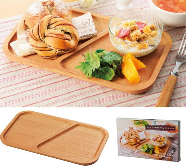 オシャレで便利なナチュラルプレート 朝食やランチにぴったりの、ぬくもりあふれるウッドプレート 名入れ可能 60個セット販売