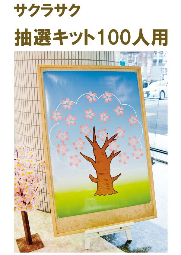 サクラサク抽選キット100人用 来店促進にうってつけみんなで花を咲かせよう 花びらの形のくじシールを持参していただいたお客様に店内に掲示したポスターにシールを貼ってもらいましょう
