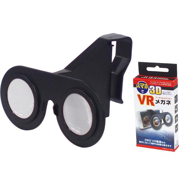 スマホで3D VRメガネ クリップ式で取付カンタン!いつでもバーチャル世界を体感  360個セット販売