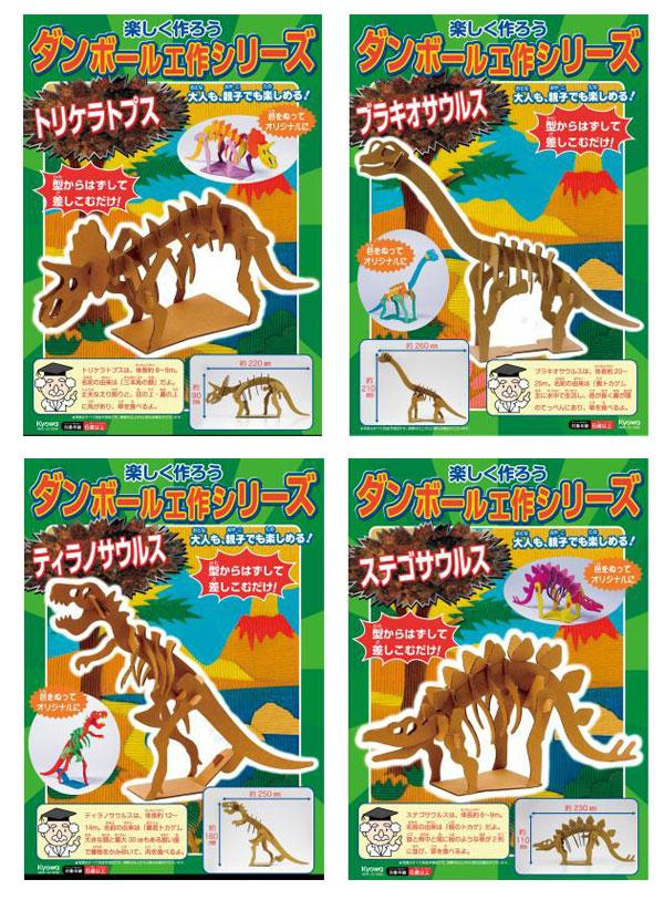 恐竜 絵付け手作り体験キット ダンボールから外して組み立て色付け 120個セット販売