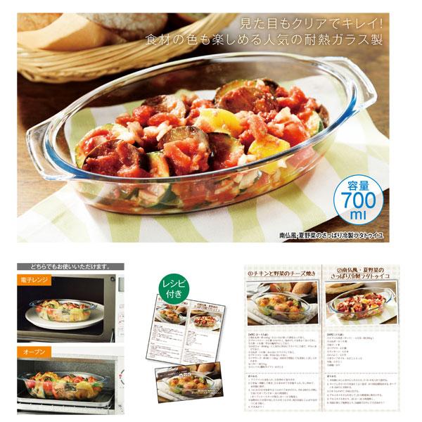 グラタン皿 オーブン対応耐熱ガラス700ml レシピ付き 電子レンジ・オーブン・トースターで使用可能(直火は不可) 36個セット販売