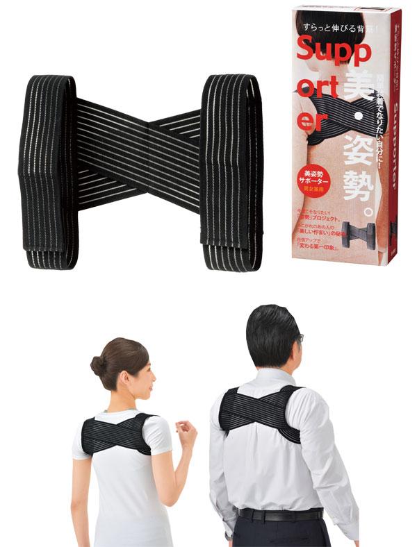 美姿勢サポーター 肩に装着すると、ゴムの力で姿勢を正しく 60個セット販売
