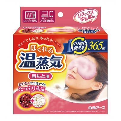 蒸気でアイマスク リラックスゆたぽん 目もと用ほぐれる温蒸気 20個セット販売