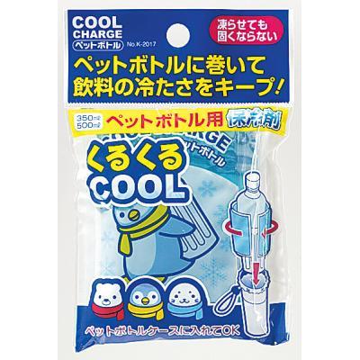 クールチャージ(ペットボトル用) ペットボトルに巻いて、飲料の冷たさをキープ ペットボトル用保冷剤 くり返しご使用いただけます。凍らせても固くなりません 100個セット販売