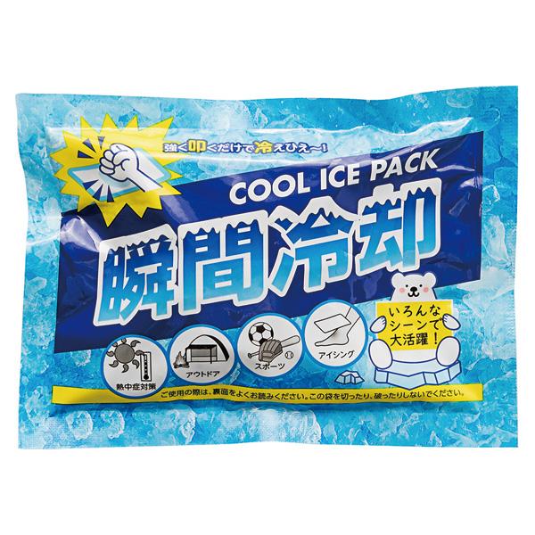 瞬間冷却パック スピードクールアイスパック 200個セット販売 【代引き不可商品】強くたたくだけで瞬間冷却