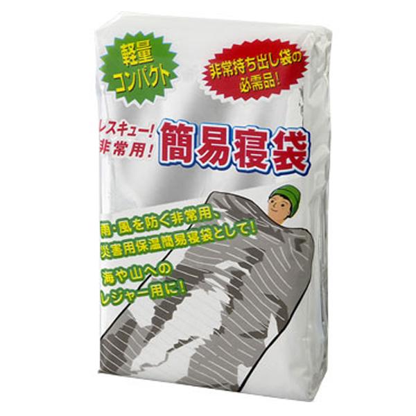 防災グッズ アルミ蒸着・レスキュー簡易寝袋 120個セット販売 登山・キャンプの非常用寝袋としても使えます