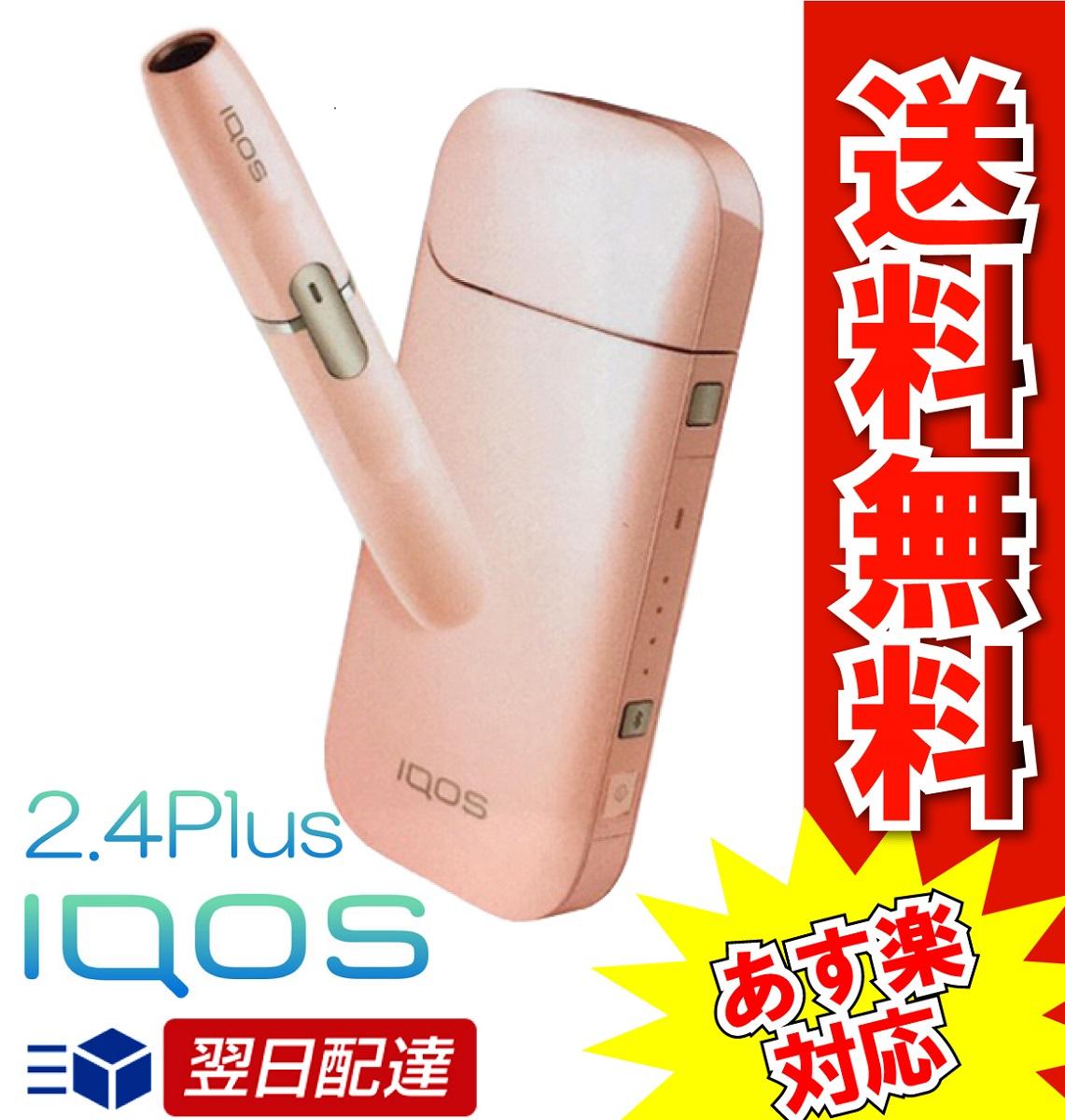 【送料無料】【新品・未開封】【海外正規品】アイコス 2.4Plus iQos ローズピンク  超希少カラー! 日本製ACアダプター付 本体キット 電子タバコ