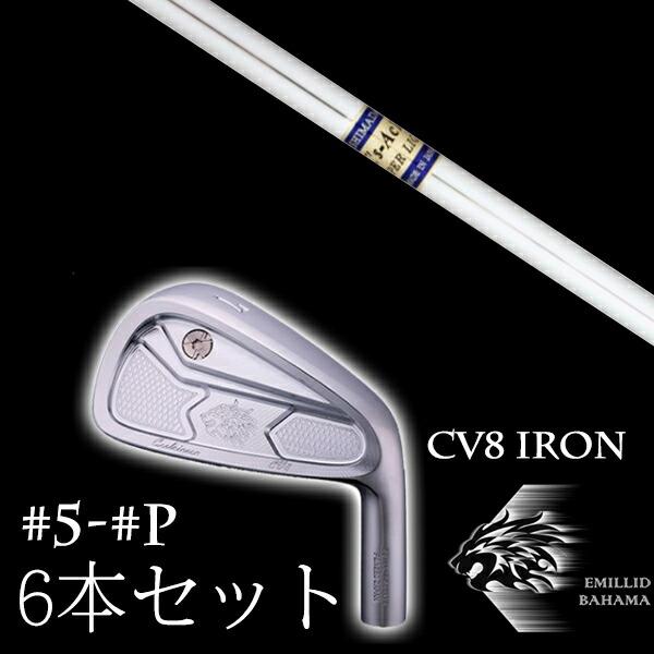 エミリットバハマ カールヴィンソン CV8アイアン #5-PW 6本セット K's-Ac10 ケーズAc10 島田ゴルフ製作所 EMILLID BAHAMA