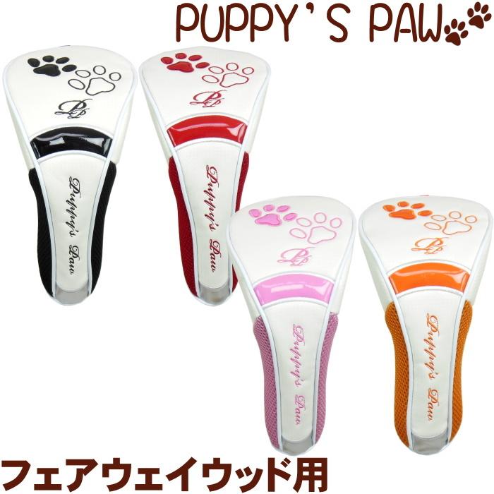 即納 日本製 PUPPY'S PAW 仔犬の肉球 ヘッドカバー 入手困難 フェアウェイウッド用 マグネット開閉タイプ
