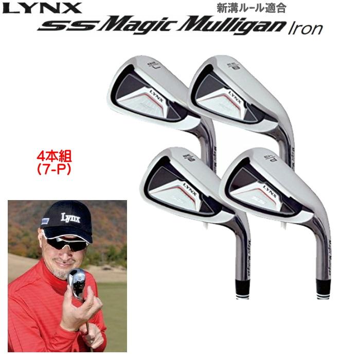 独特な Lynx リンクス SS Magic Mulligan Lynx アイアン 4本組セット (#7-PW) SS マジックマリガン マジックマリガン アイアン 4本組セット (#7-PW) オリジナルスチールシャフト, The Hatter:24fb4c51 --- cleventis.eu