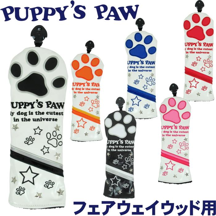 即納 安心と信頼 PUPPY'S PAW 仔犬の肉球 NEO クラシックタイプ 数量限定 ミトン型 CLASSIC フェアウェイウッド用 ヘッドカバー