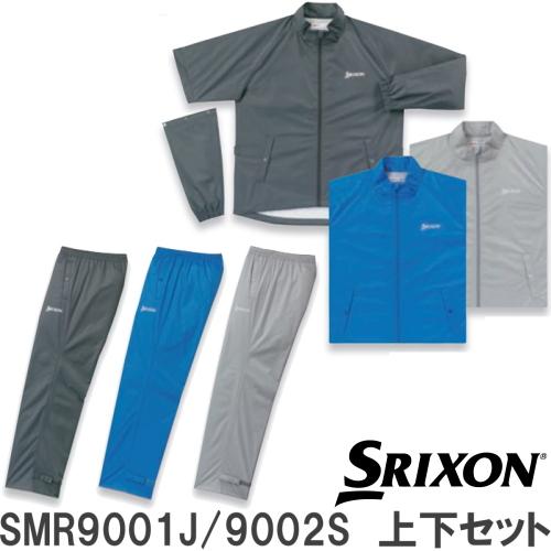 即納 上 品質保証 下 色選択OK SRIXON 9002S スリクソン 現品 SMR9001J レインウェア 上下セット
