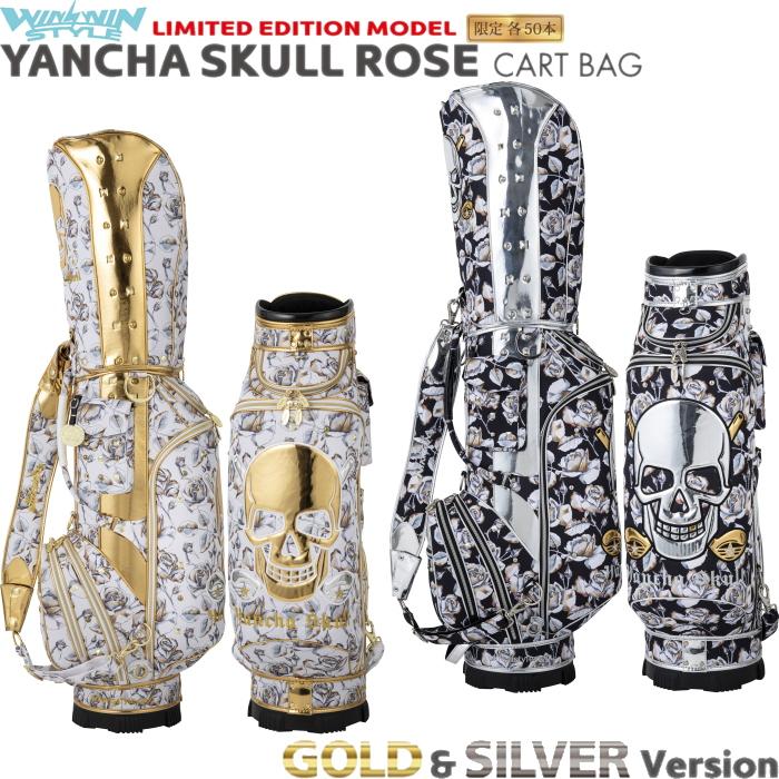 WINWIN STYLE ウィンウィンスタイル YANCHA SKULL ROSE カートバッグ/キャディバッグ 9型 GOLD&SILVER VERSION 【限定50本生産モデル】