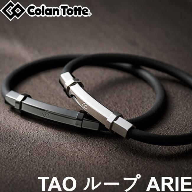 即納 購入特典あり Colantotte コラントッテ TAO 磁気ブレスレット ループ 再再販 ARIE 男女兼用 アリエ マーケット