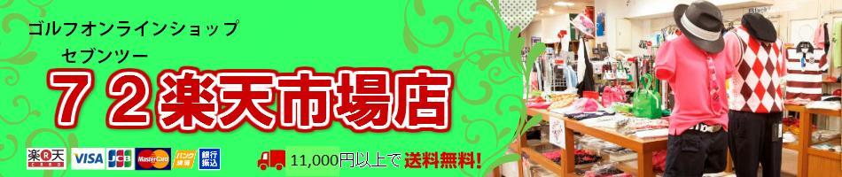 72楽天市場店:ゴルフ用品取扱店