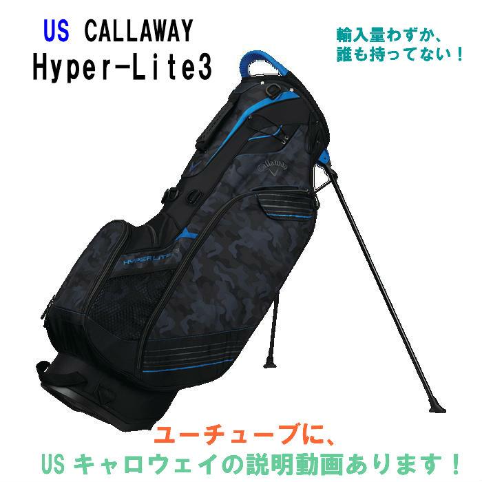 【日本で売ってない 迷彩】USキャロウェイ スタンドバッグ キャディバッグHYPERLITE3  CAMO ハイパーライト3