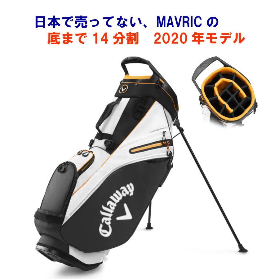 【あす楽】2020 USキャロウェイ キャディバッグ スタンドバッグ  マーベリック MAVRIK Fairway14希少輸入品 日本では売ってません。