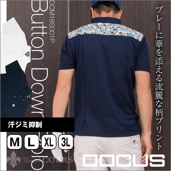 ドゥーカス DOCUS メンズゴルフウェア ボタンダウンポロシャツ ポロ シャツ DCM18S001P あす楽