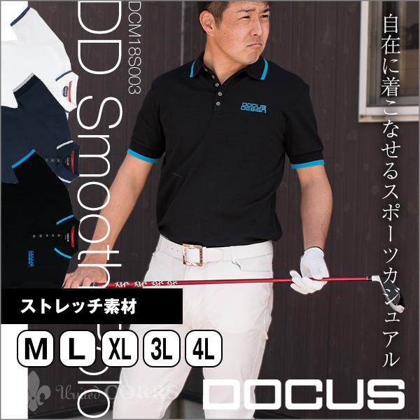 ドゥーカス DOCUS メンズゴルフウェア DDスムースポロシャツ ポロ シャツ DCM18S003 あす楽