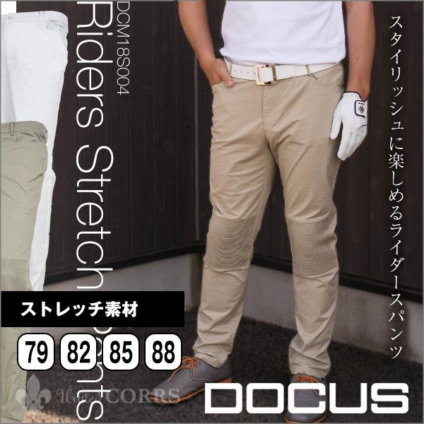ドゥーカス DOCUS メンズゴルフウェア ライダース ストレッチパンツ DCM18S004 あす楽