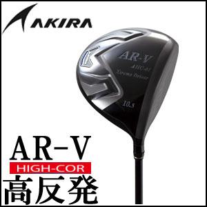 アキラ AKIRA メンズゴルフクラブ AR-V 高反発 ドライバー オリジナルカーボンシャフト