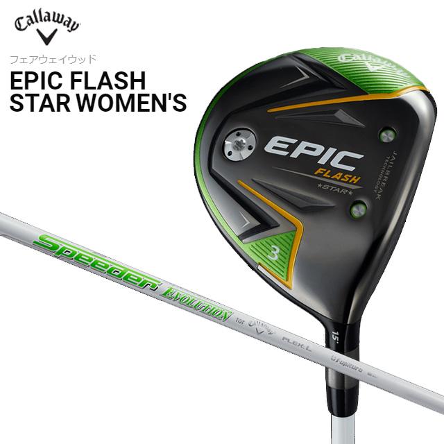 (お買い得クーポン配布中)キャロウェイゴルフ Callaway GOLF レディース ゴルフクラブ エピックフラッシュスター フェアウェイウッド EPIC FLASH STAR WOMENS Speeder EVOLUTION for Callaway ユナイテッドコアーズ