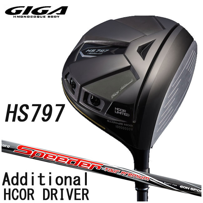 イオンスポーツ ギガ EON SPORTS GIGA メンズゴルフクラブ HS797 Additional HCOR DRIVER アディショナル 高反発 ドライバー オリジナルカーボン