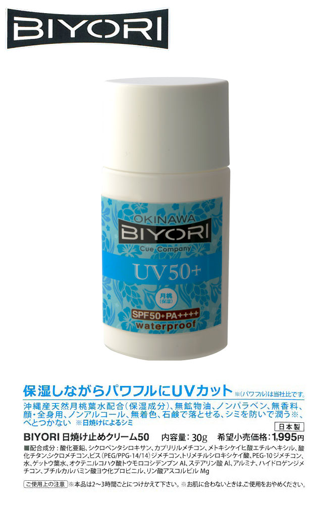 都防晒霜 50 (UV50) 10P05Dec15