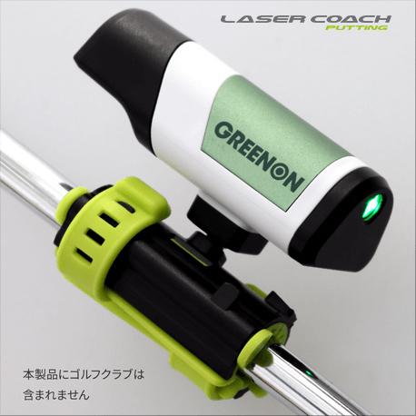 (お買い得クーポン配布中)グリーンオン GreenOn レーザーコーチパッティング LASER COACH PUTTING エントリーモデル (■)