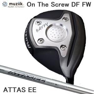 ムジーク Muziik メンズゴルフクラブ オンザスクリューディーエフ On The Screw DF Ti BLACK IP Fairway Wood フェアウェイウッド ATTAS EE Fw シャフト