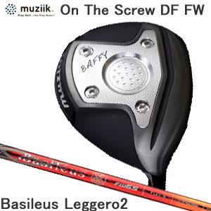 ムジーク Muziik メンズゴルフクラブ オンザスクリューディーエフ On The Screw DF Ti BLACK IP Fairway Wood フェアウェイウッド Basileus Leggero2 Fw シャフト