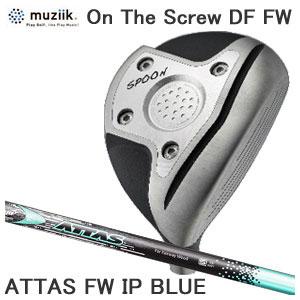 レフティー 左用 ムジーク Muziik メンズゴルフクラブ オンザスクリューディーエフ On The Screw DF Ti Fairway Wood フェアウェイウッド ATTAS Fw IP BLUE シャフト