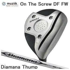 ムジーク Muziik メンズゴルフクラブ オンザスクリューディーエフ On The Screw DF Ti Fairway Wood フェアウェイウッド Diamana Thump Fw シャフト