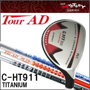ミステリー MYSTERY メンズゴルフクラブ C-HT911 UT TourAD GT / UT-55,65 / DI-HYBRIDシリーズシャフト