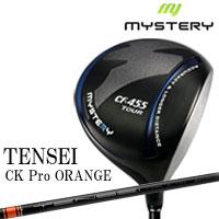 ミステリー MYSTERY メンズゴルフクラブ CF-455 TOUR ドライバー TENSEI CK PRO オレンジ