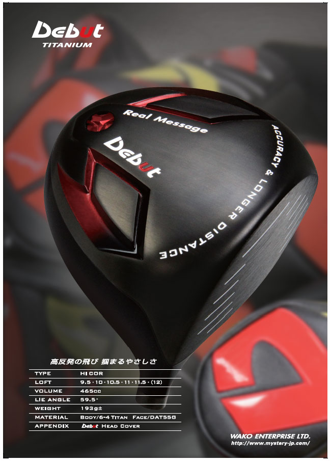 MYSTERYDebut driver WACCINE compo GR-55 series shaft