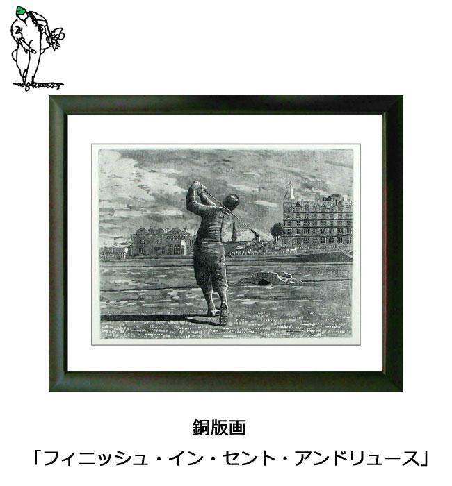 ゴルフアート GOLF Art 久我修一氏 ゴルフ絵画 銅版画「フィニッシュ・イン・セント・アンドリュース」絵のサイズ(298×220mm)